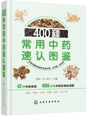 400种常用中药速认图鉴