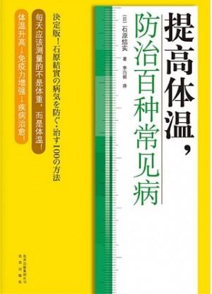 提高体温,防治百种常见病