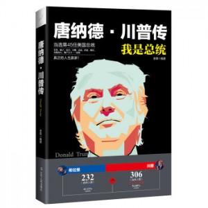 我是总统:唐纳德·川普传(特朗普传)