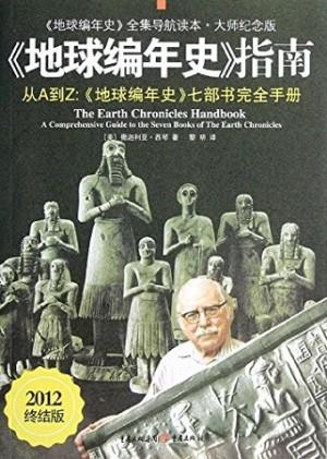 《地球编年史》全集导航读本·师纪念版:《地球编年史》指南(2012终结版)