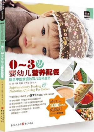 孕育书系:0-3岁婴幼儿营养配餐