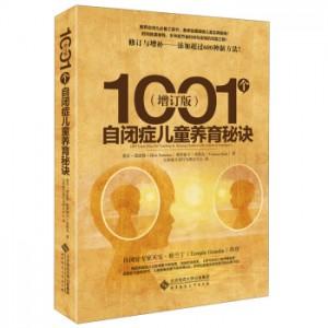 1001个自闭症儿童养育秘诀(增订