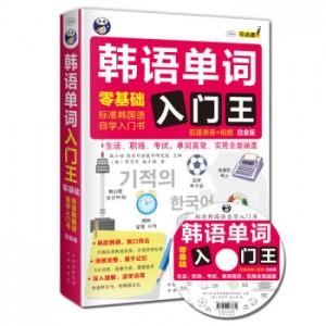 韩语单词入门王·零基础(白金版)