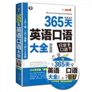 365天英语口语大全:日常口语(白金版) (赠MP3光盘一张)