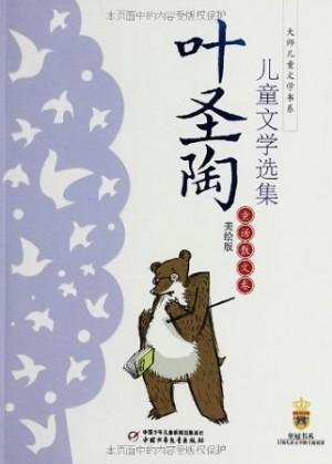 童话散文卷(美绘版)