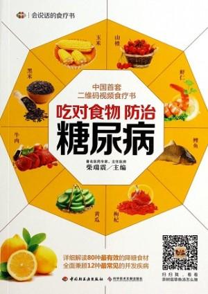 吃对食物防治糖尿病