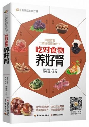 会说话的食疗书:吃对食物养好肾