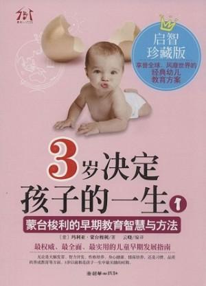 3岁决定孩子的一生1:蒙台梭利的早期教育智慧与方法