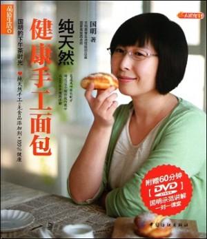 品质生活·小食代:纯天然健康手工面包