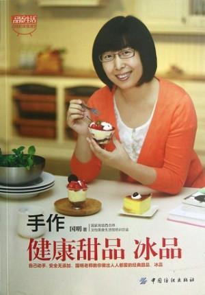 品质生活·小食代:手作健康甜品、冰品