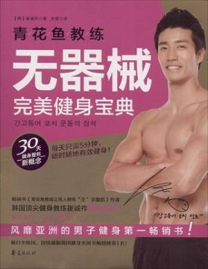 青花鱼教练无器械完美健身宝典