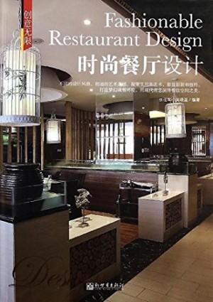 时尚餐厅设计