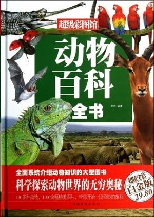 动物百科全书(超值彩图白金版)