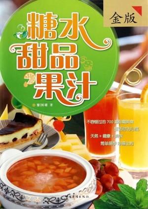 糖水 甜品 果汁(金版)