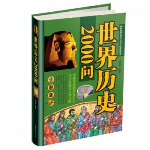 世界历史2000问