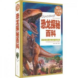 恐龙探秘百科(超值全彩白金版)