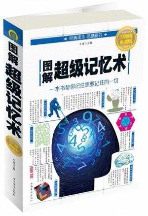 图解超级记忆术(全彩图解典藏版)