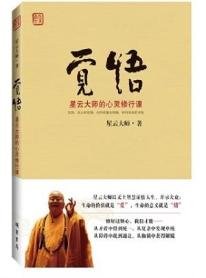 觉悟-星云大师的心灵修行课