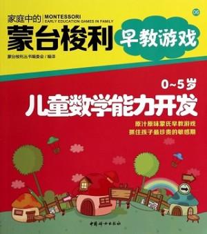 家庭中的蒙台梭利早教游戏:0~5岁儿童数学能力开发