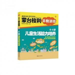 家庭中的蒙台梭利早教游戏:0~5岁儿童生活能力培养