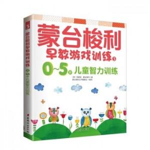 蒙台梭利早教游戏训练3—儿童智力训练