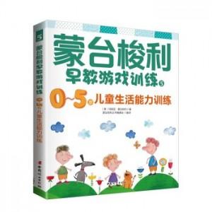 蒙台梭利早教游戏训练5—儿童生活能力训练