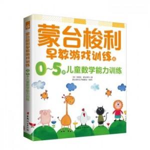 蒙台梭利早教游戏训练6—儿童数学能力训练