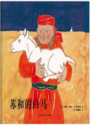 苏和的白马