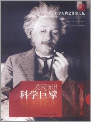 爱因斯坦-科学巨擎-非常人物之非常记忆