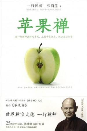 苹果禅:25种简单生活禅,每天几分钟,给身体和心灵排毒减肥