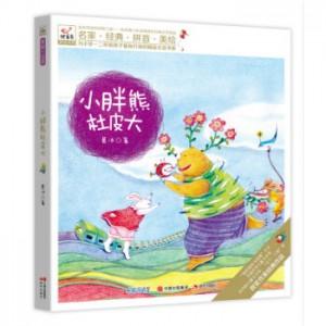 快乐鸟拼音读物:小胖熊杜皮大