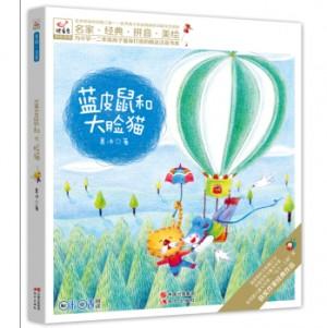 快乐鸟拼音读物:卡通蛙追云彩