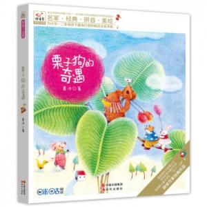 快乐鸟拼音读物:栗子狗的奇遇
