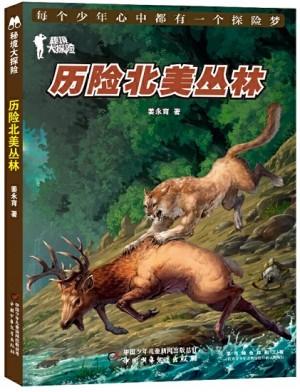 秘境大探险:历险北美丛林