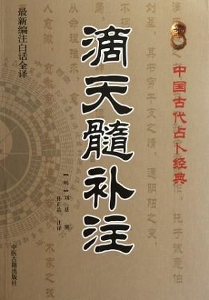 中国古代占卜经典:滴天髓补注(最新编注白话全译)