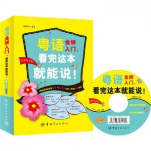 粤语金牌入门,看完这本就能说!(附赠光盘)