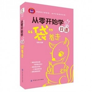 """从零开始学日语""""袋""""着走"""