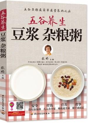 五谷养生豆浆杂粮粥