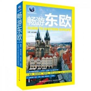 畅游东欧-畅游世界系列