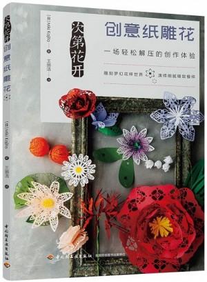次第花开 创意纸雕花