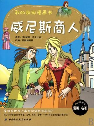 我的超级漫画书:威尼斯商人