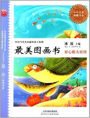 中国当代名家献给孩子们的最美图画书--好心眼儿妖怪