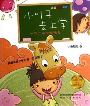 小叶子去上学-一年二班的快乐星