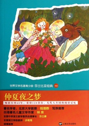 世界文学名著青少版·莎士比亚经典:仲夏夜之梦