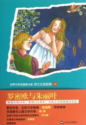 世界文学名著青少版·莎士比亚经典:罗密欧与朱丽叶