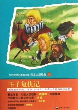 世界文学名著青少版·莎士比亚经典(124):王子复仇记