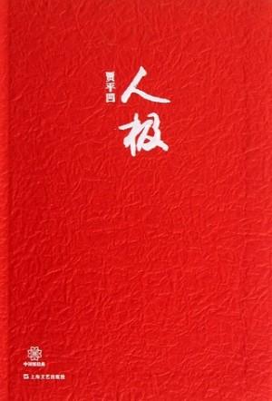 中国短经典系列:人极