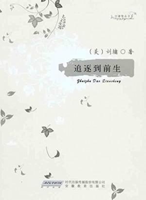 刘墉精品书系:追逐到前生