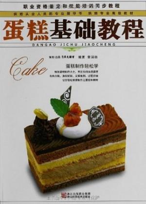 蛋糕基础教程