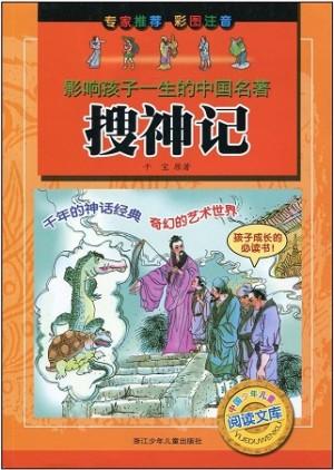 影响孩子一生的中国名著:搜神记